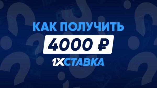 Бонус 4000 рублей за регистрацию