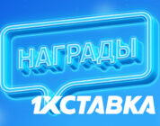 Награды Betting Awards