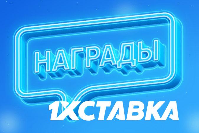 "alt="" награды 1xstavka"""