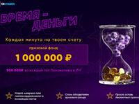 Акция «Время деньги»