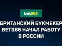 """alt="""" bet365 в России"""""""