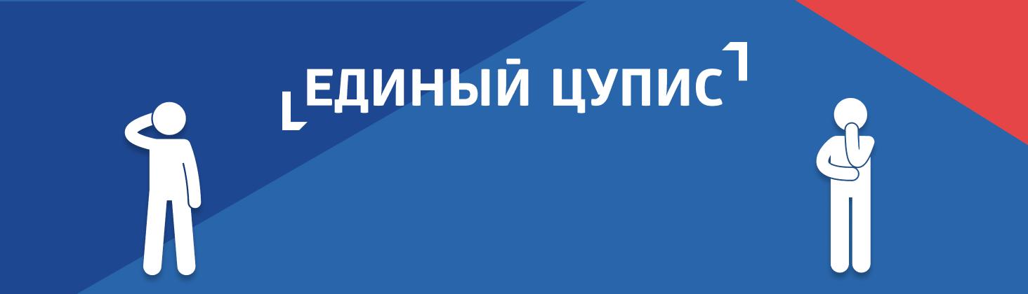 """alt="""" Единый ЦУПИС"""""""